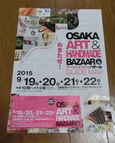 20150922yamashin1.jpg