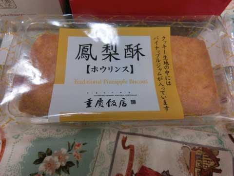 CIMG2793oishii4.jpg