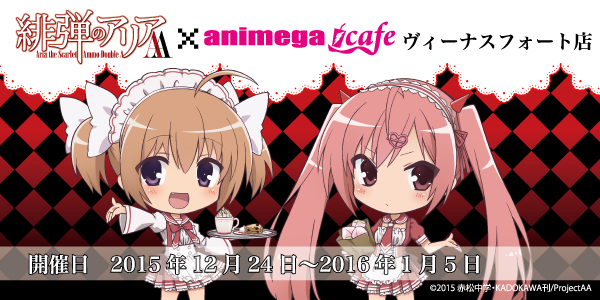animega_t_cafe_vf_ariaaa_ban.jpg