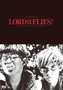 【映画:レビュー】『蠅の王』とかいう映画が怖すぎる