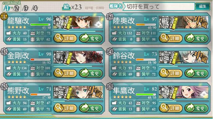 E-4 第一艦隊
