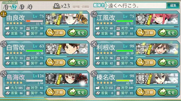 E-4第二艦隊
