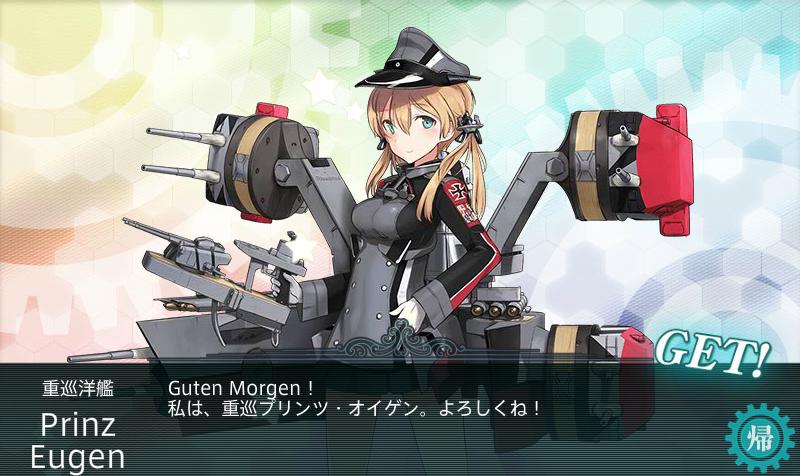 E-2にて、プリンツオイゲン!!!