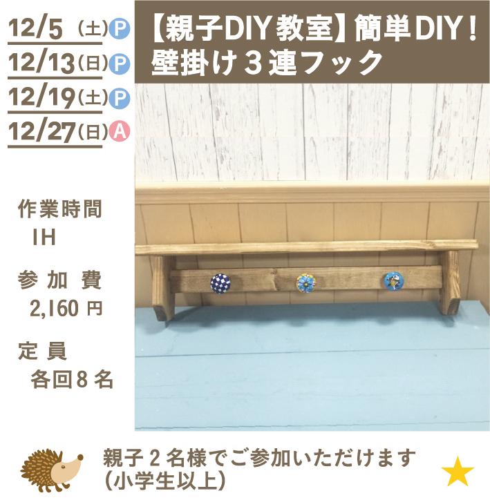 【親子DIY教室】簡単DIY!壁掛け3連フック