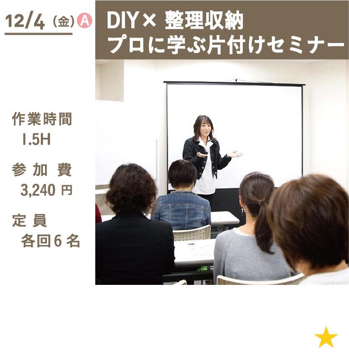 DIY×整理収納プロに学ぶ片付けセミナー