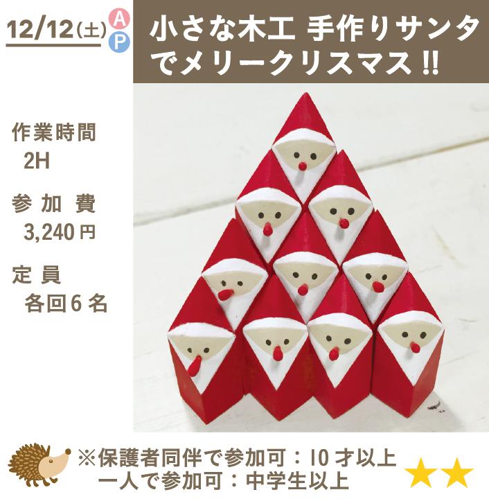 小さな木工 手作りサンタでメリークリスマス!!