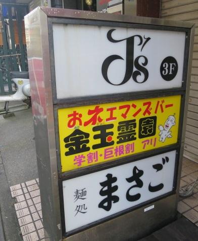 masago3.jpg