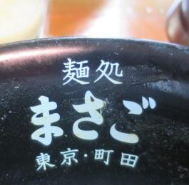 masago36.jpg