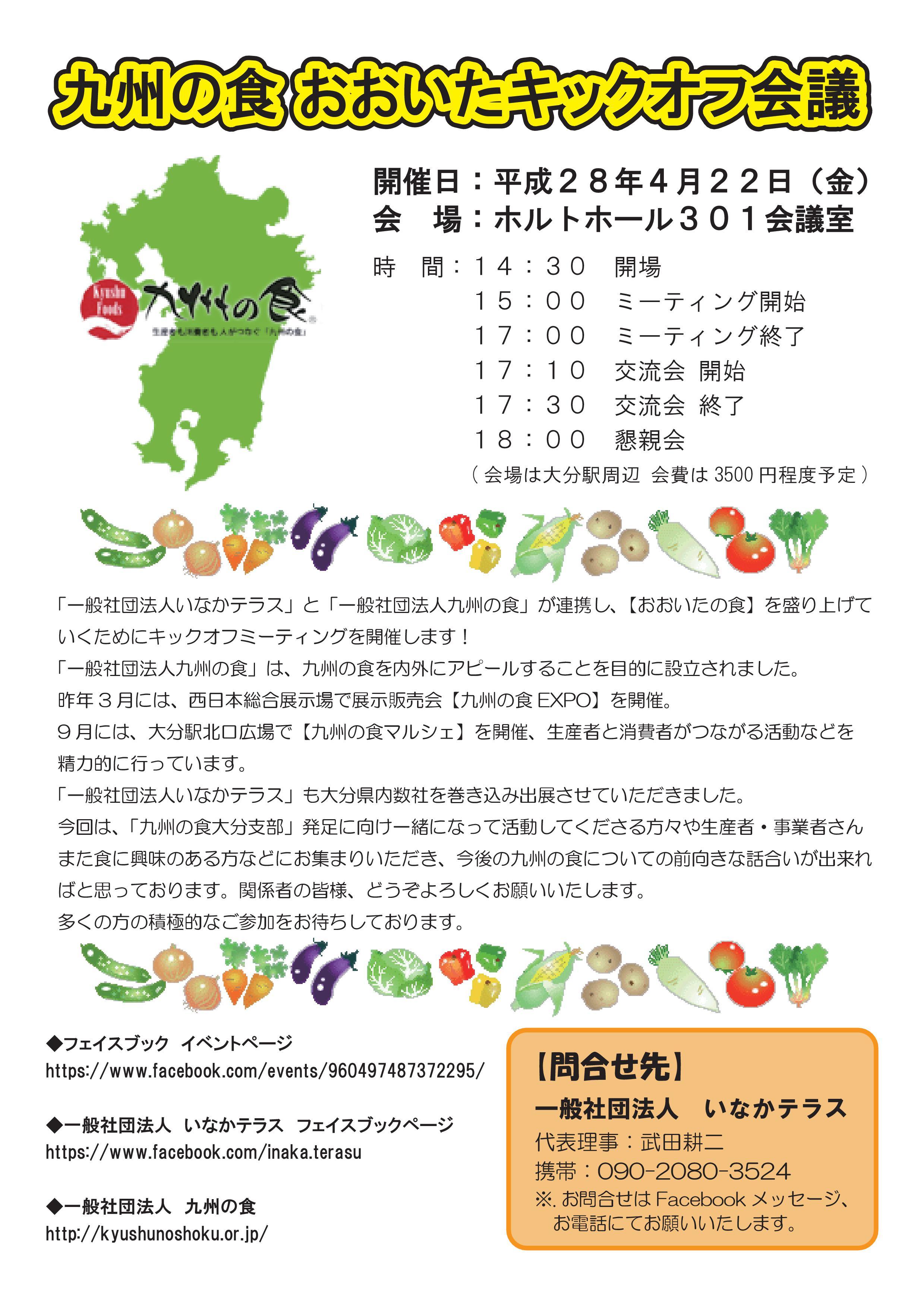 九州の食 おおいたキックオフ会議 チラシ