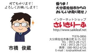 市橋俊蔵【さいきりーふ名刺】600