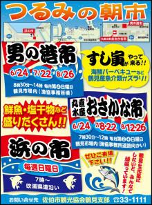3市合同広告・ぴっくあっぷ