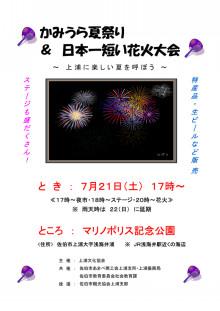 かみうら夏祭り&日本一短い花火大会7/21