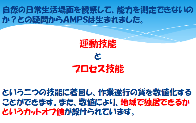 AMPS 運動技能と処理技能