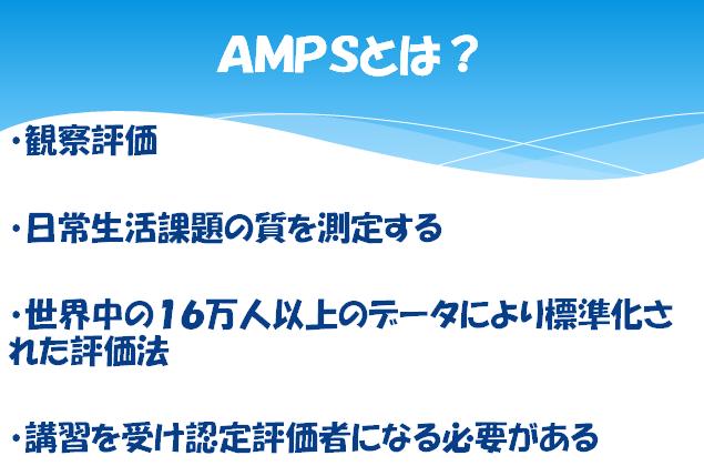 AMPSとは?