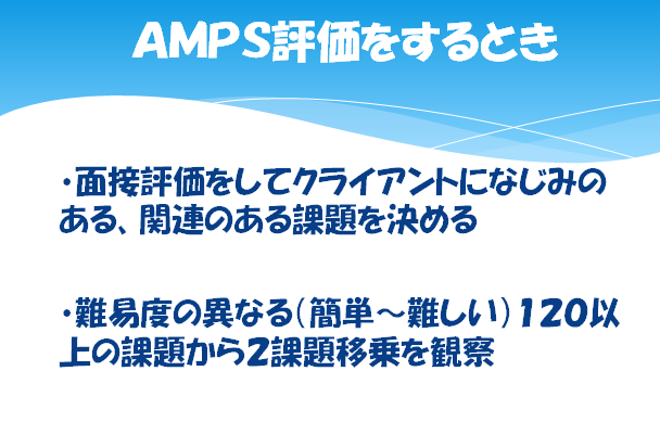 AMPSを評価するとき