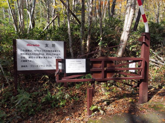 登山道=ドコモの専用道路。関係者以外の通行は禁止されています。ゲートは冬期間(10月下旬から翌5月下旬)のみ開放