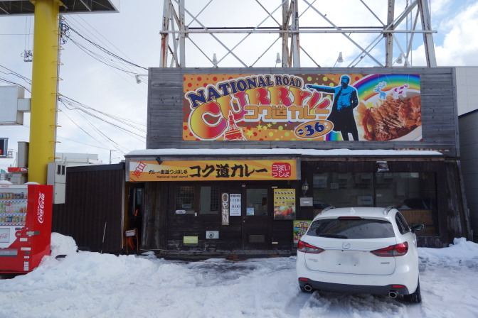 コク道カレー
