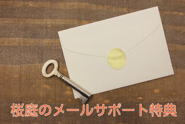 桜庭のメールサポート