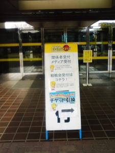 20160313仙台市体育館