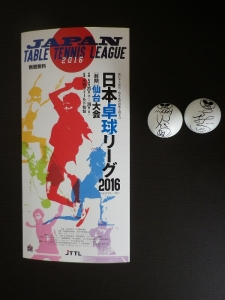 20160528日本卓球リーグパンフレット