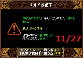 1127えろりなvs†暁の討伐隊†