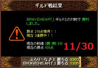 1130えろりなvsBRAVEHEART