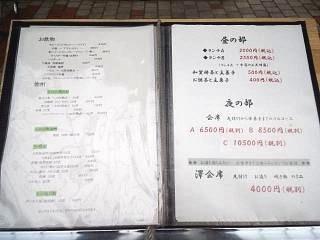 20150507澤(その1)