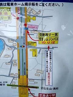 20150508空港通り駅(その5)