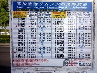 20150510高松空港へ(その9)