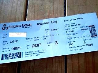 20150510高松空港へ(その13)