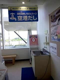 20150510高松空港(その2)