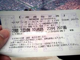 20150524サザン東京ドーム(その6)