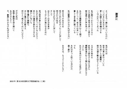 佐賀県文学賞「謝罪に」