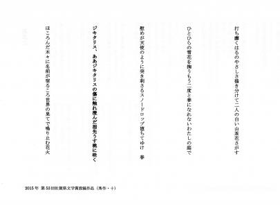 佐賀県文学賞「短歌5首」