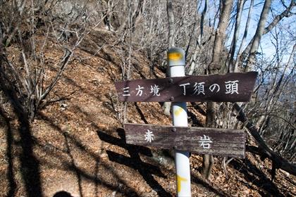 2015-11-28 裏妙義45 (1 - 1DSC_0057)_R