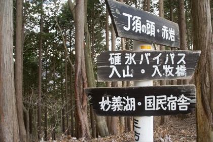 2015-11-28 裏妙義81 (1 - 1DSC_0106)_R