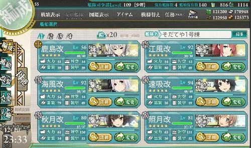 blog-kanco15aute-4kawaumi.jpg