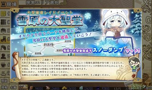 blog-oretouyukiont.jpg