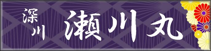 瀬川丸HP