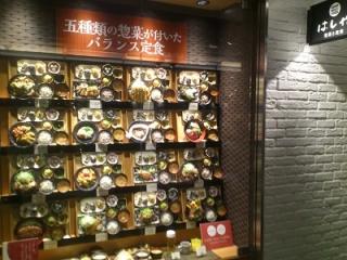 岡山駅地下、定食屋さん