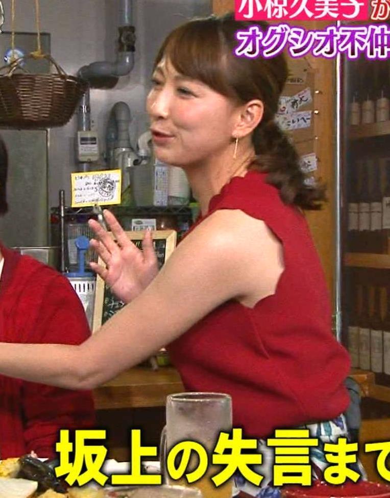 小椋久美子 画像6