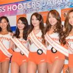 「ミスフーターズ日本代表2016」が決定