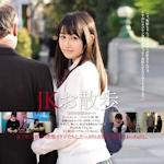 小野寺梨紗 新作AV 「JKお散歩 小野寺梨紗」 4/30 動画先行配信