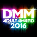 DMM.R18アダルトアワード2016授賞式 5/4 17:45~ネットで生中継