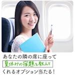 H.I.Sの「東大美女が隣に座ってフライト」企画がネットで批判受け中止