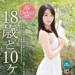 姫川ゆうな 6/1 AVデビュー 「18歳と10ヶ月。 姫川ゆうな」 5/27 動画先行配信 【DMM】