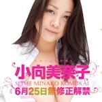 小向美奈子 初裏 デジタル写真集 「スライム乳」 6/10 リリース