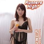 元レースクイーン 松山まなか 新作着エロDVD 「Runners High」 7/8 リリース