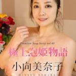 小向美奈子 無修正 デジタル写真集 「極上泡姫物語 Vol.40 小向美奈子」 6/14 リリース