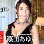 篠田あゆみ 電撃引退! カリビアンコムにて超VIP無修正動画を一般会員にも公開中